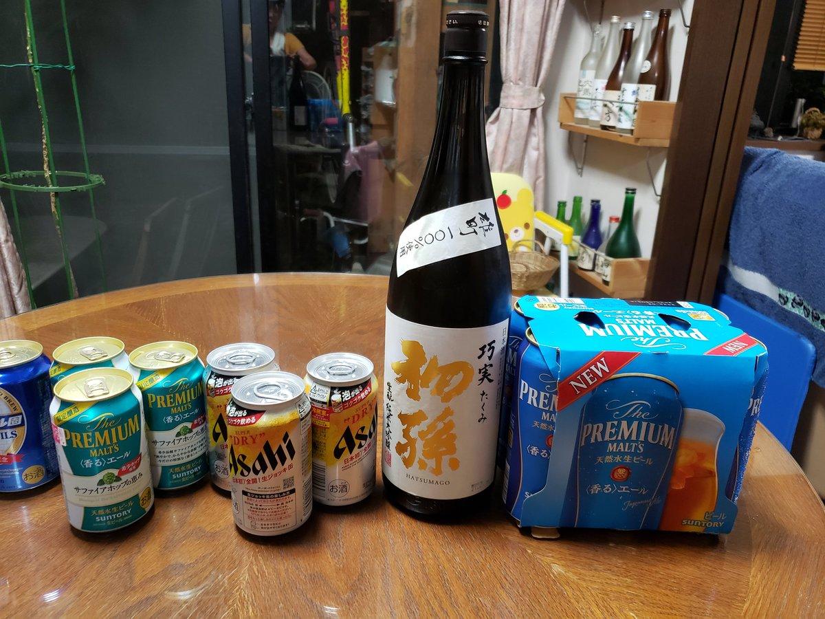 test ツイッターメディア - 今日は遅く迄仕事してる婿さんにこんなに美味しいお酒を用意したよって行ったら、婿来た!! 美味しい日本酒いっぱい用意したけど先ず貴重な #スーパードライ 生ジョッキ缶 で✨🍻🎶した。 その後は #初孫 をガンガン飲んでます。 この初孫は雄町100%なんですよ。  初孫 巧実 生酛純米大吟醸! https://t.co/dJa2UN0Cbh