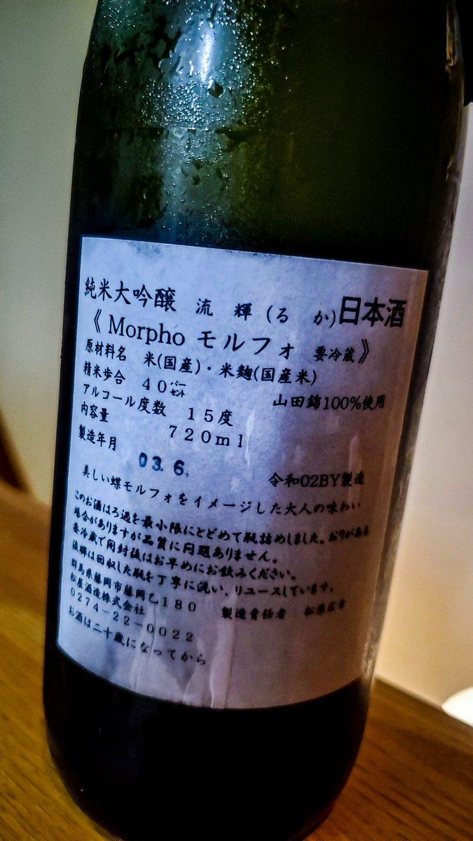 test ツイッターメディア - 20代最後の誕生日ということで日本酒を…… 先日購入した松屋酒造さんの 流輝《Morpho~モルフォ~》 そして、昨日購入した 青木酒造さんの 鶴齢 生 の2つを楽しみたいと思います。 #流輝 #鶴齢 https://t.co/qoU9qN7Vrc