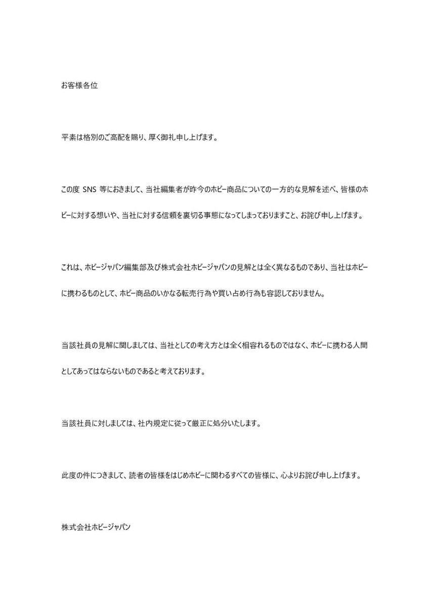 コロナ 降格 誌月刊ホビージャパン 常務取締 ホビージャパン社に関連した画像-02