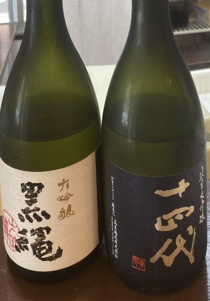test ツイッターメディア - 今日は飲み友さん宅にて日本酒をいただいてきた🍶  写真を撮り忘れたけれど、おつまみは「亀戸よねさん」のお刺身とお酒をテイクアウト 十四代2種を飲み比べ😆  黒縄をいただくのは初めて 美味しかったな #十四代 #十四代大吟醸黒縄 #十四代純米大吟醸雪女神 https://t.co/bj6KactiIX