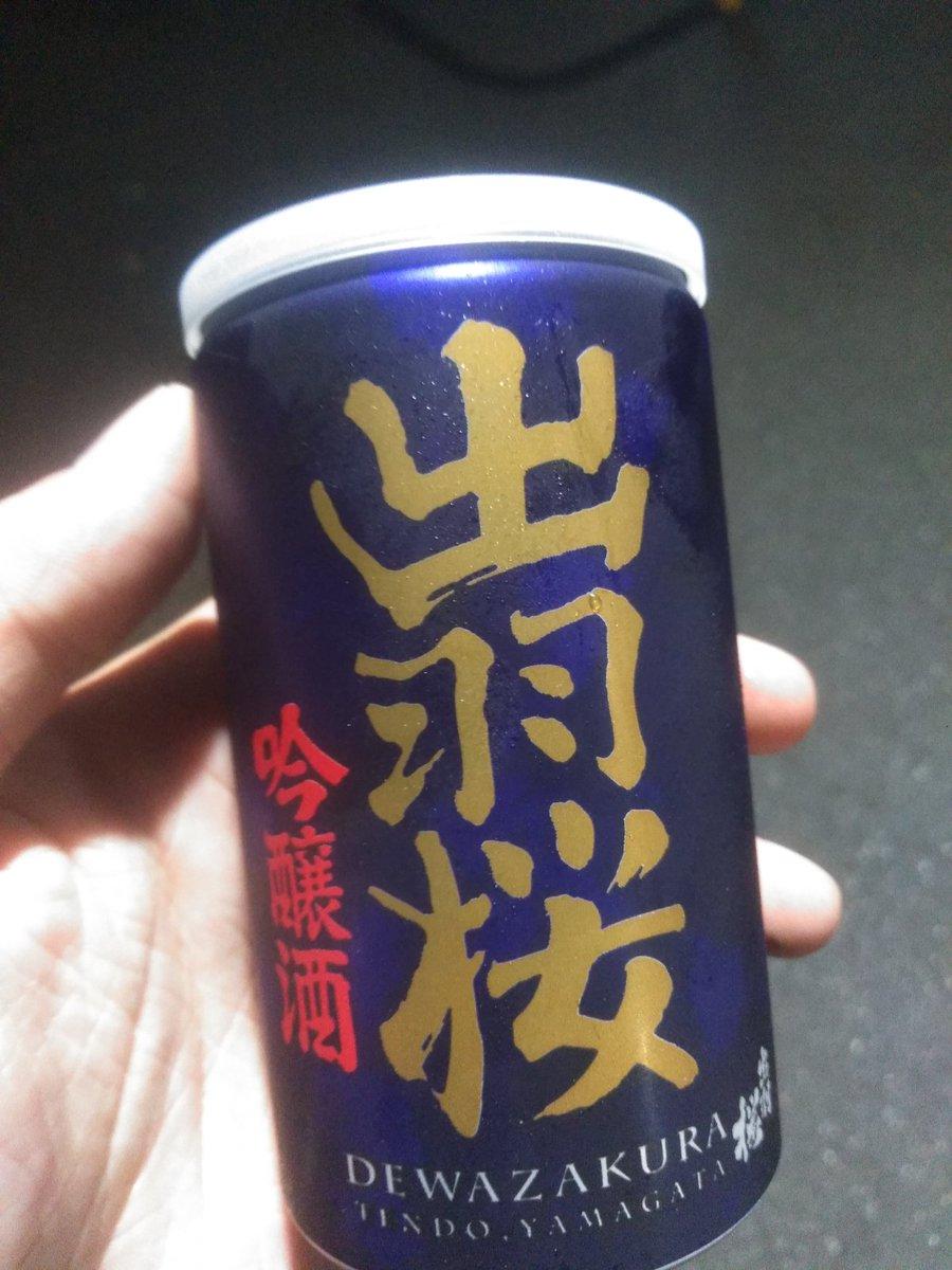 test ツイッターメディア - 出羽桜のカップ缶ってあるんですね  ミストレのテンドウちゃんが飲んでる「デワノサクラ」の元ネタに当たる日本酒です https://t.co/A8FpZtEs6P