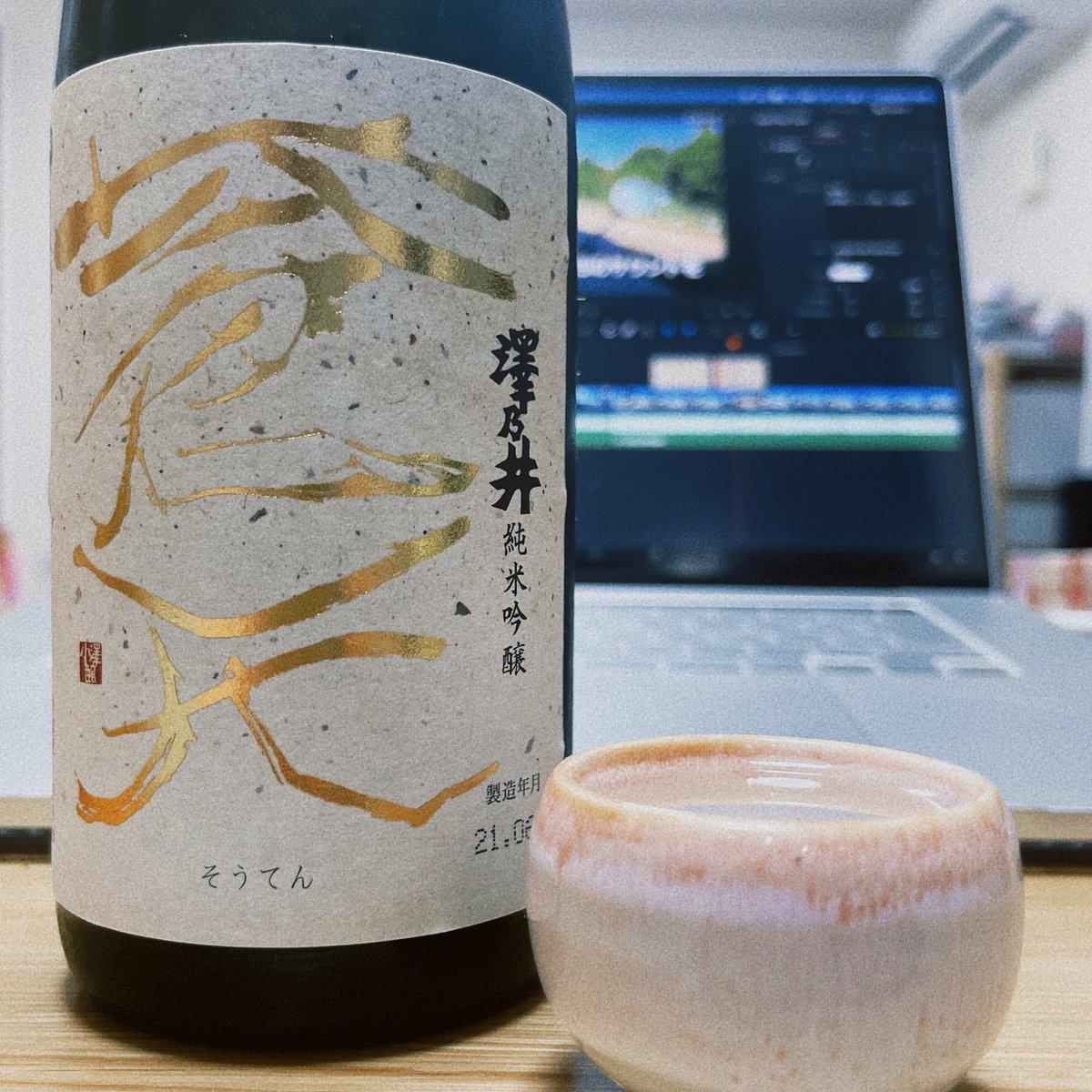 test ツイッターメディア - 知ってるかな「澤乃井 蒼天」  東京のはるか西、青梅にある小澤酒造。 地元というのもありかなり大好きなお酒。日本酒の美味しさを知ったきっかけでもある。  これで晩酌するのが週末の楽しみ☺️ スーパーにも売ってるしコスパ最強なので見つけたら是非にも!!  #澤乃井  #蒼天  #小澤酒造  #青梅 https://t.co/Fo3TicAKZt