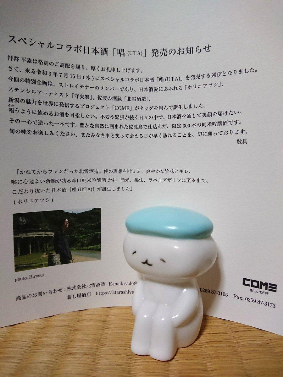 test ツイッターメディア - ホリエさん監修の北雪酒造の日本酒 「唱 (UTA )」 桐箱入りのスペシャルエディションは買えなかったけど、通常タイプは何とか購入する事ができて届きました。 守矢努さんデザインのラベルもとても良いです。 https://t.co/haB3LxWu3V