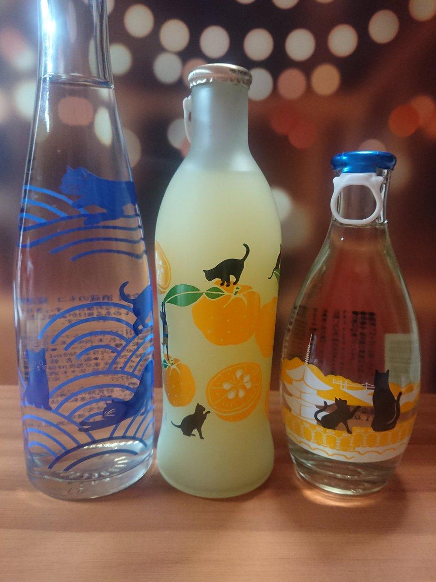 test ツイッターメディア - 本日購入したもうひとつはカルディのぬこシリーズ。左から、京都府佐々木酒造様 吟醸 酒蔵のネコ 夏酒、京都府招徳酒造様 ほろ酔いにゃん 柚子酒、広島県酔心山根本店様 純米吟醸 瀬戸内ネコの散歩道。瓶がかわゆくて捨てられないやつ(笑) https://t.co/ncCyZucgwr
