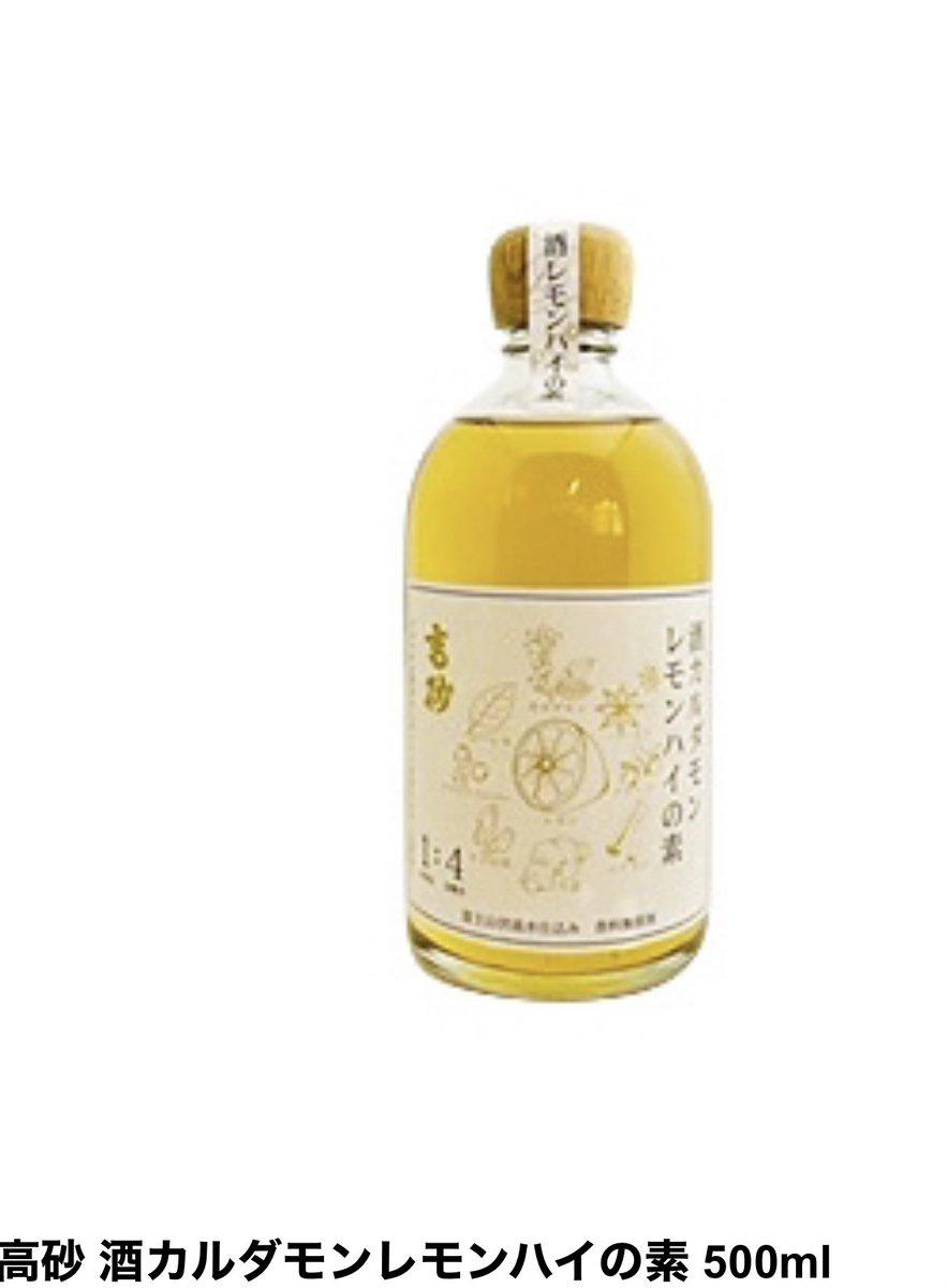 test ツイッターメディア - 地酒だと富士錦も美味しいし、どちらかというと富士錦のが有名どこだけど私は富士高砂酒造のがすきだしハーブが好きな人はぜひ、富士高砂酒造のな、カルダモンレモンハイの元をな、ためしてほしいんや……。幸せの味なんや( ˇωˇ ) https://t.co/k4NpG8Q5ib