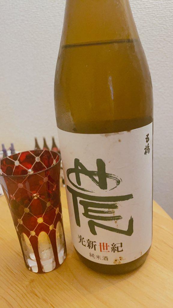 test ツイッターメディア - というわけで晩酌。純米酒光新世紀。去年の誕生日に飲み友だちからいただいたお酒です。パッと見ではわかりにくいですがこれ五橋なんですよね。酵母も乳酸菌も添加していない無添加生酛なのだとか。生酛系の好みの味で酸味も感じられてこれ好きです🍶 メバルの煮付けにも合う。 https://t.co/lOodYADhCT