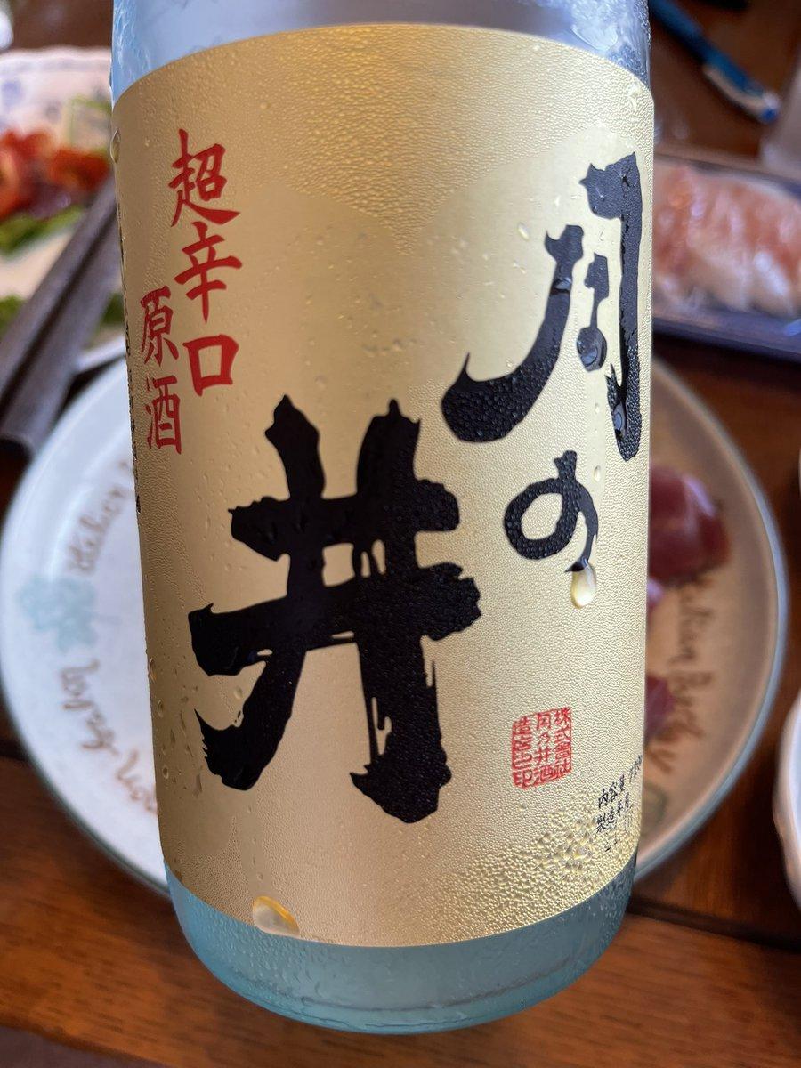 test ツイッターメディア - 月の井 超辛口原酒 大吟醸。他の種類も飲んだけど、これが一番飲みやすい。アルコール21度は日本酒にしては高いけど。 https://t.co/pgYlGS9tFn