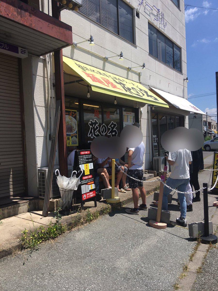 test ツイッターメディア - 花の名(佐久市)、開店30分前20人待ち。 https://t.co/X2X4PYQbCf