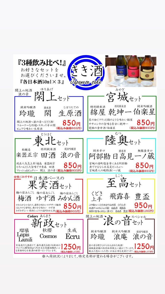 test ツイッターメディア - あすと長町店新鮮情報です! 日本酒メニューがプチリニューアル致しました! 新たなに◉楽器正宗◉くどき上手◉豊盃がライナップ。うまい肴にうまい酒をご用意いたしまして、皆さまのご来店を心よりお待ちしております。 #長町グルメ #仙台グルメ #地酒 #日本酒 #楽器正宗 #くどき上手 #豊盃 https://t.co/7bhnPlapk8