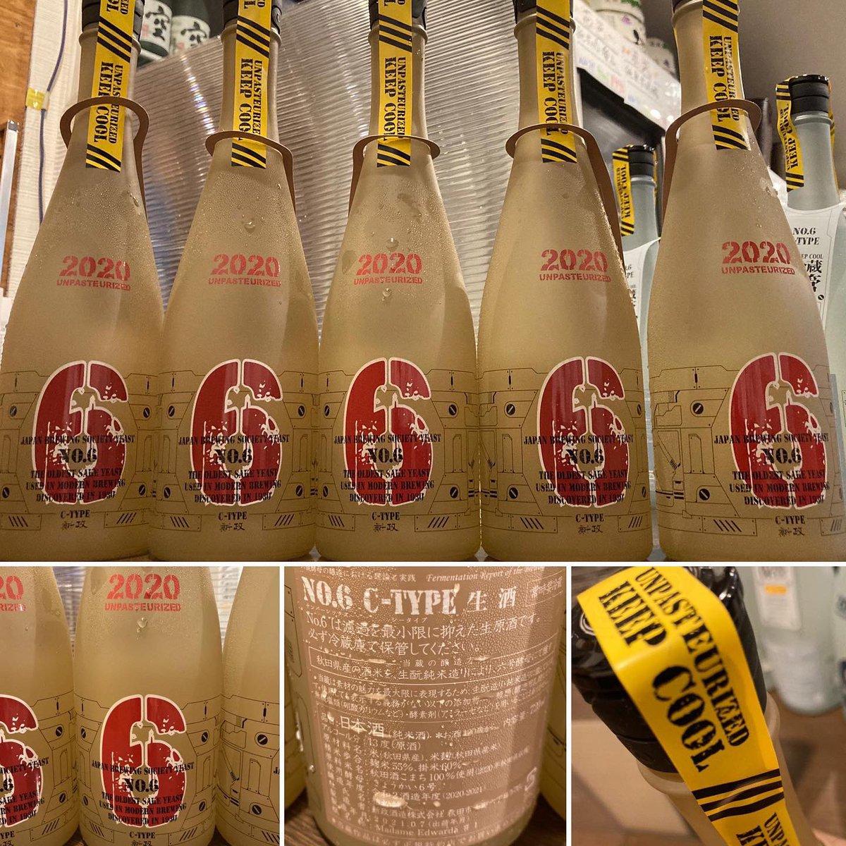 test ツイッターメディア - 秋田県の新政酒造の日本酒  新政のNo.6頒布会第3弾が入荷して来ました。 Cタイプ Kタイプ の2種類です。  まとめて、フェアで飲み比べ致します。 お楽しみに!  ご来店お待ちしています。 https://t.co/p1deLQa9BE