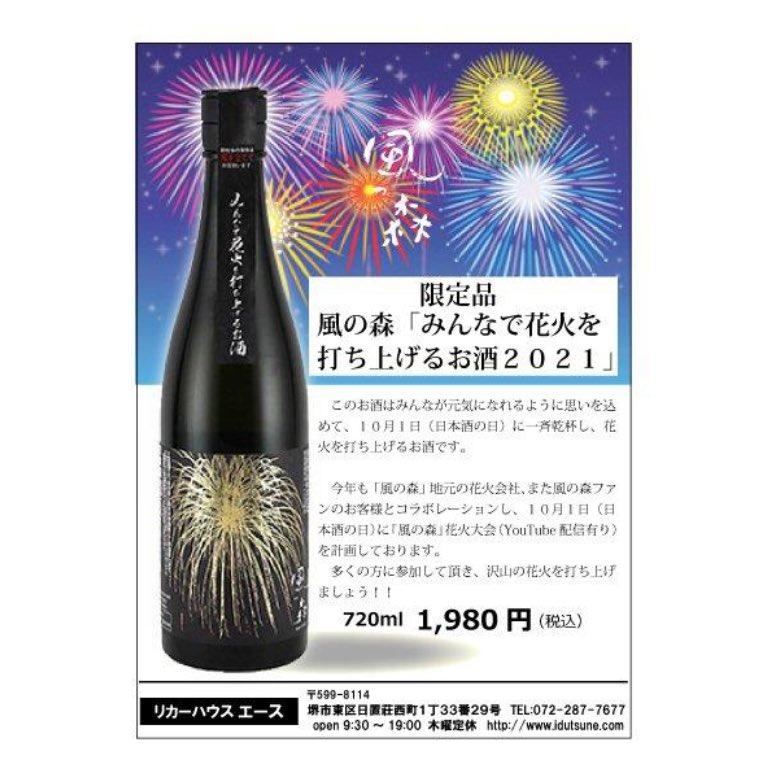 test ツイッターメディア - お酒ちらし。 風の森限定酒。 https://t.co/yqKQpzYkfs