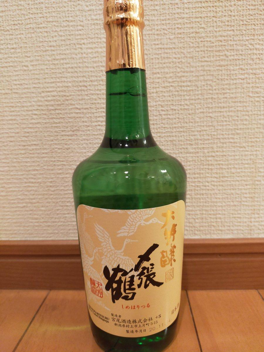 test ツイッターメディア - 親戚からの頂き物、新潟県の宮尾酒造の〆張鶴。大吟醸の銀ラベルって美味いなぁ〜。と思い調べると 、いつも飲むお酒の中でも高価な部類の飲物でした! すいません、水のように飲んでしまいました😂 そして二日酔いの朝。おはようございます…🤤 https://t.co/ccARLJE6u2