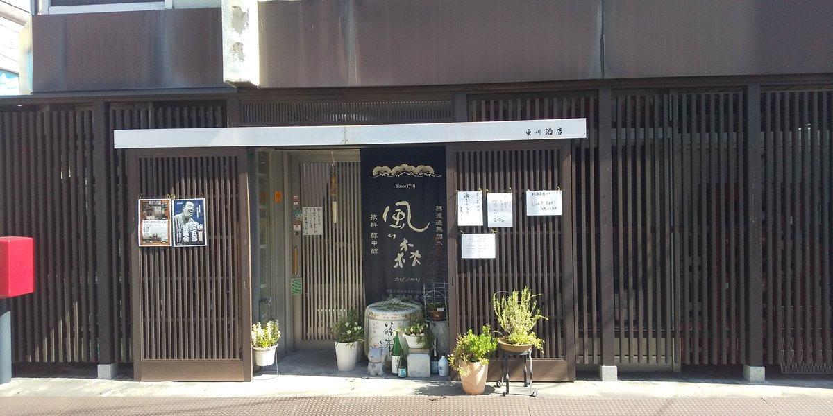 test ツイッターメディア - 朝に御所市東川酒店さんに 風の森 百楽門 別の種類の酒購入してきました https://t.co/kKqZomtVoJ