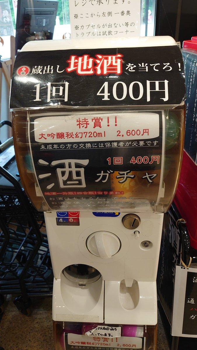 test ツイッターメディア - 浅間酒造観光センター 酒ガチャ 1回400円 草津節のワンカップでした これは参加賞ですね😅 家についたらいただきます https://t.co/7RpDaYLqHB