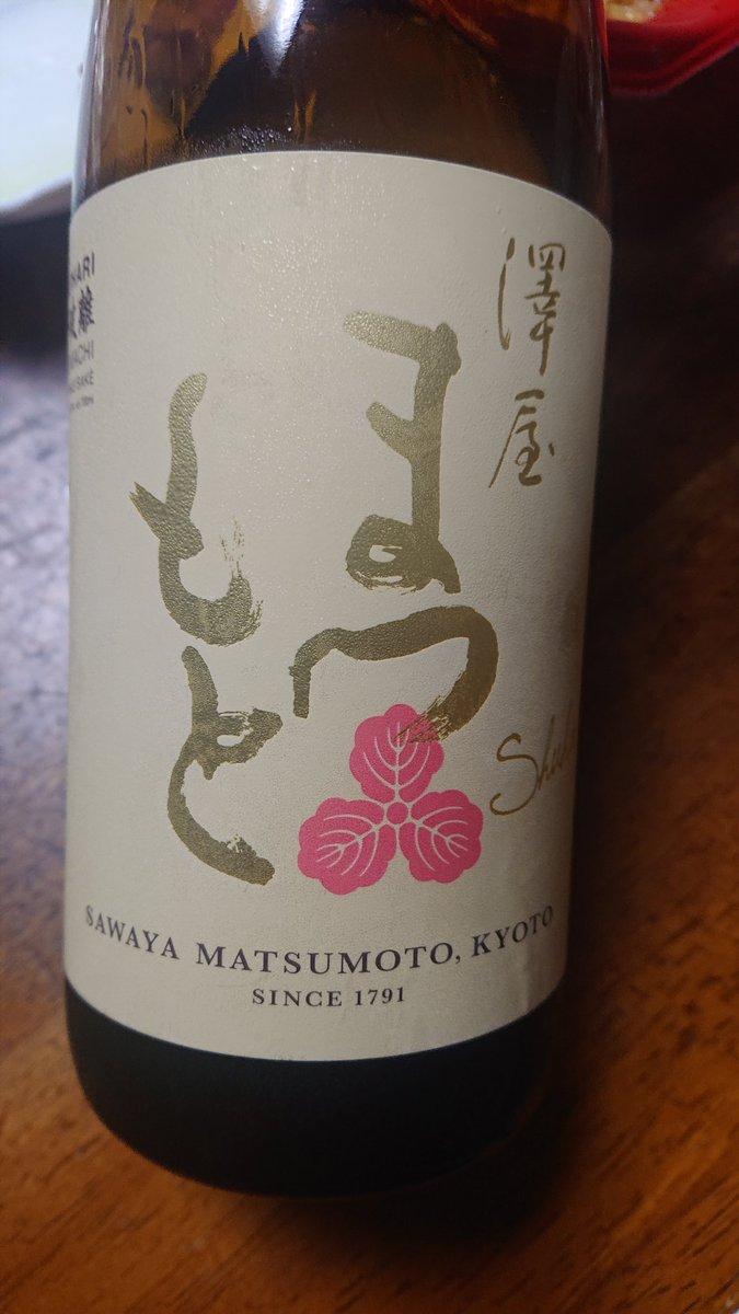 test ツイッターメディア - 本日のお酒  松本酒造さんの(京都) 澤屋まつもと 守破離 雄町  ラベルの「まつもと」に、青い熊のぬいぐるみが頭に浮かんで手に取りました。  最近気になってる雄町だし、京都のお酒だし、そのままレジまで運びましたね。 https://t.co/bHzBZ5vpNY