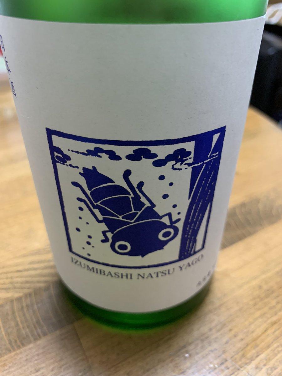 test ツイッターメディア - 夕方ランの後、サッカーを見ながらの一杯、神奈川県海老名の泉橋酒造夏ヤゴブルー😌ヤゴがかわいい https://t.co/orYyWZuO0u