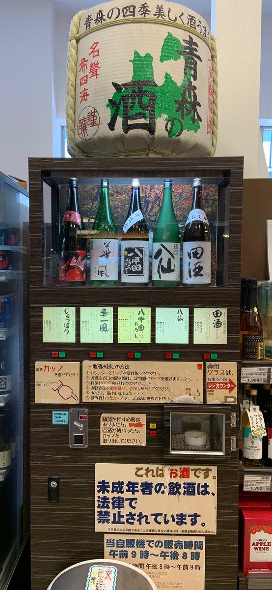 test ツイッターメディア - この新青森駅 駅中に土産屋、カフェ、定食屋が連立して 見て欲しいのが日本酒コーナー🍶‼️  八仙、豊盃は頑張れば 市内のスーパーで 売っているのは見つけられるけど  田酒(でんしゅ)を取り扱っているのは 珍しいです‼️  店内には100円で飲めるスタンドもあるので どれが気に入るのかも試せます。 https://t.co/PpVIQxI1cC