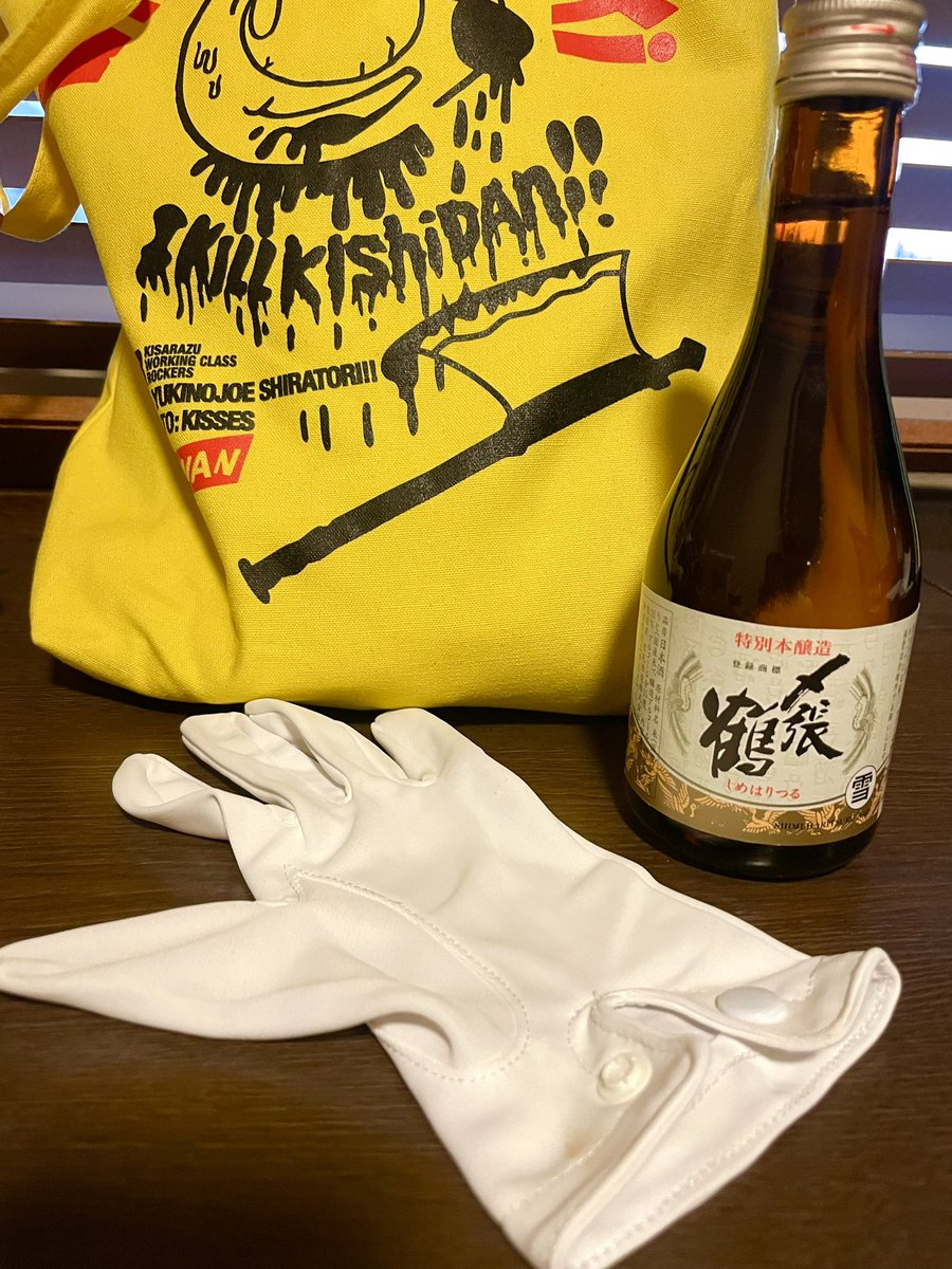 test ツイッターメディア - 大好きな新潟のお酒💛 〆張鶴「雪」と、翔やんの手袋❤️ 幸せにしかしてもらってない 🧡💚💙❤️💛💜 https://t.co/7a4XtCllUm