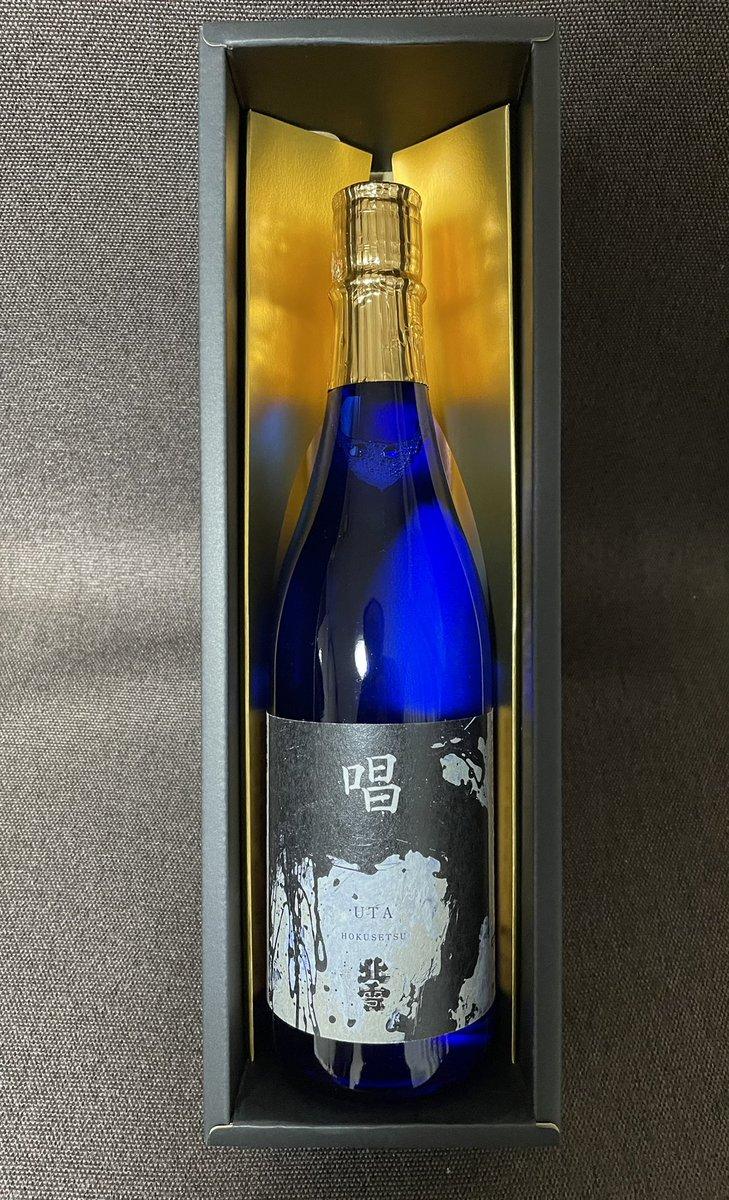 test ツイッターメディア - 遂に届いた‼︎ストレイテナーのホリエアツシさん達と北雪酒造さんがコラボした純米吟醸酒「唱(UTA)」 どんな味なのか楽しみだなぁ〜 https://t.co/SZMZisfcaE