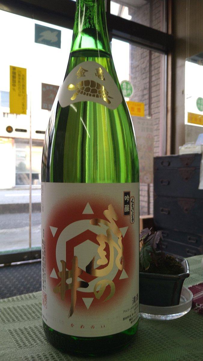 test ツイッターメディア - こんばんは😊本日おすすめの商品はこちらです  亀の井酒造  「 くどき上手  金亀  吟醸 」  酒造好適米55%精米。ほんのり米の甘みを感じ、爽やかな吟醸香でサラリとした飲み口。晩酌酒として最適なお酒です #くどき上手 #金亀 #吟醸 #うめかわ https://t.co/CKNMJxROuS