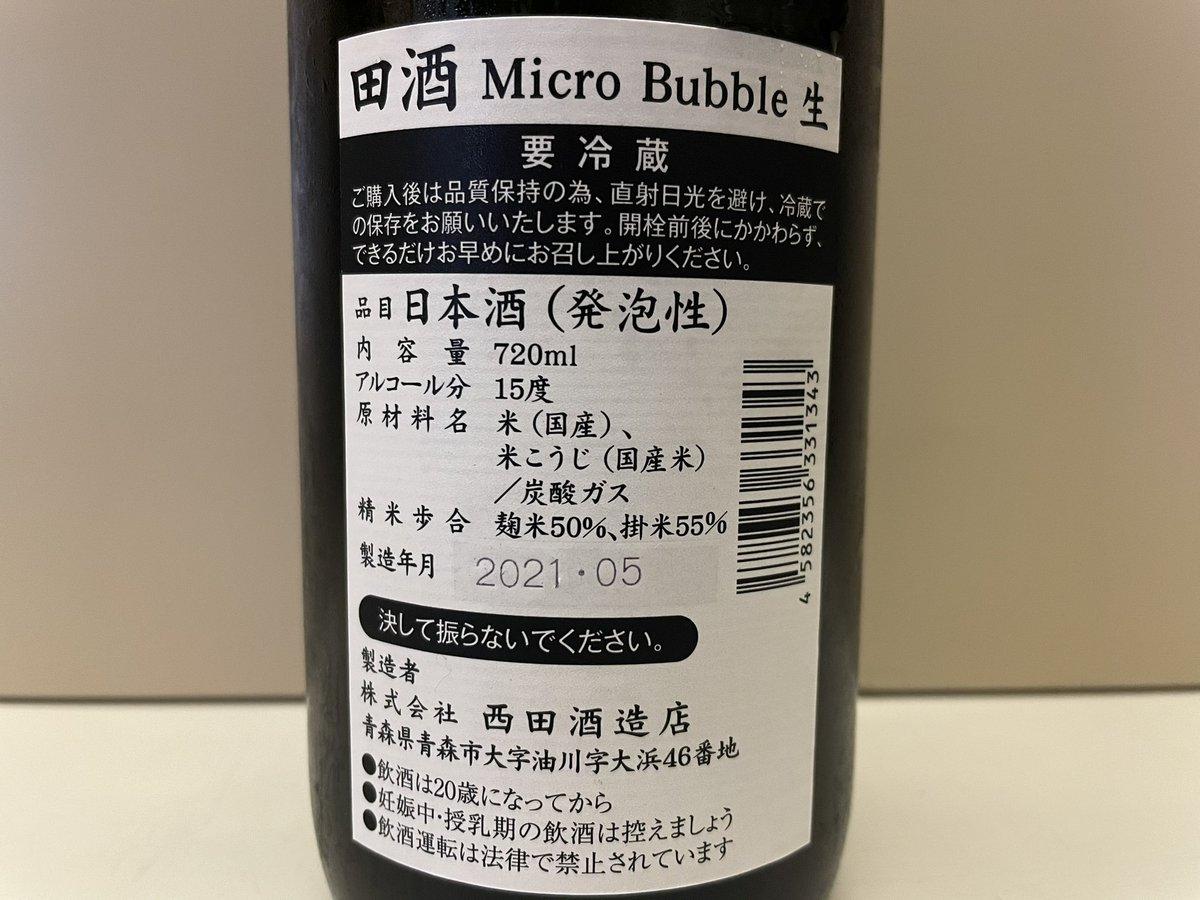 test ツイッターメディア - 田酒 Micro Bubble 生 スパークリング サケ 青森/西田酒造店 甘い吟醸香。だから甘いかと思いきや、炭酸チリチリでほろ苦。後味は優しい甘み。うん。イイネ。今日も真夏日で、今も汗が滴る蒸し暑さだけど、甘過ぎなくてサッパリ飲める。四合瓶、もう半分無くなりました(笑) —- 20210725(日)2115 https://t.co/U1DzqO3ri7