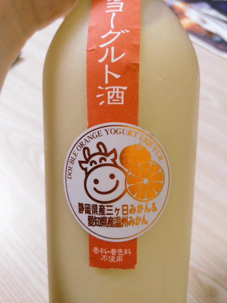 test ツイッターメディア - この間の富士高砂酒造さんのヨーグルト酒、もう一種類買ってました! これはダブルみかんヨーグルト🍊 静岡と愛知のみかんのコラボ😆 飲んだ感じだと、日本酒→ヨーグルト→みかんの順番で風味が押し寄せてきます! 最終的に全てが合わさって甘めのお酒に。 #日本酒 #富士高砂酒造 https://t.co/gnOOwosrGF