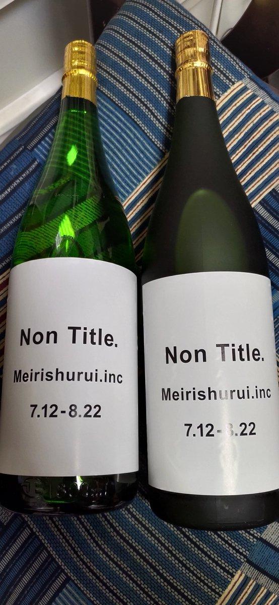 test ツイッターメディア - 家入したら、水戸の明利酒類さんのお酒も着弾してたw https://t.co/pnjnrhGRjD