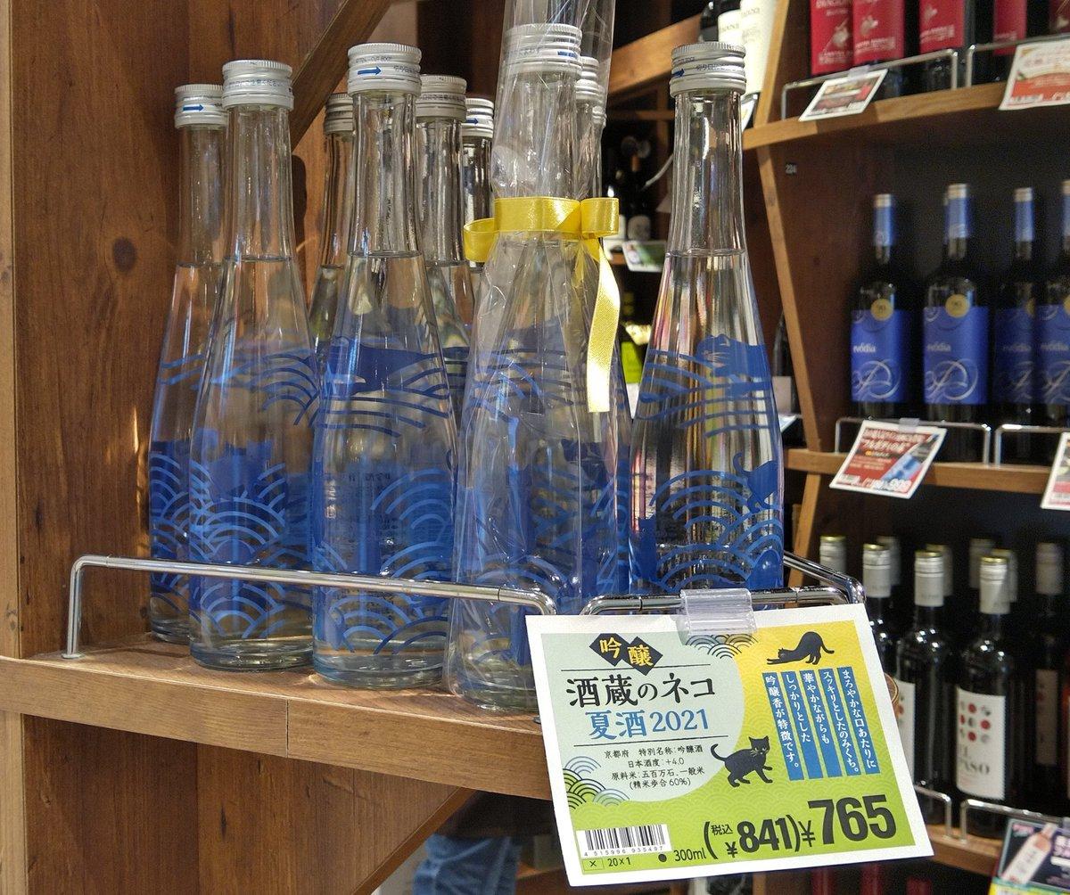 test ツイッターメディア - 京都ぶらぶら  京都に来たら いつものショッピングモール カルディで  佐々木酒造さんの 酒蔵のネコ発見👀 見た感じ 夏らしくスッキリ飲み口グビグビ系 (どんな例えやねん・・🤣) 瓶のデザインもいいですよね😄 #佐々木酒造 #カルディ  #酒蔵のネコ #京都の酒 #日本酒 #日本酒好きな人と繋がりたい https://t.co/b95n8hg6NA