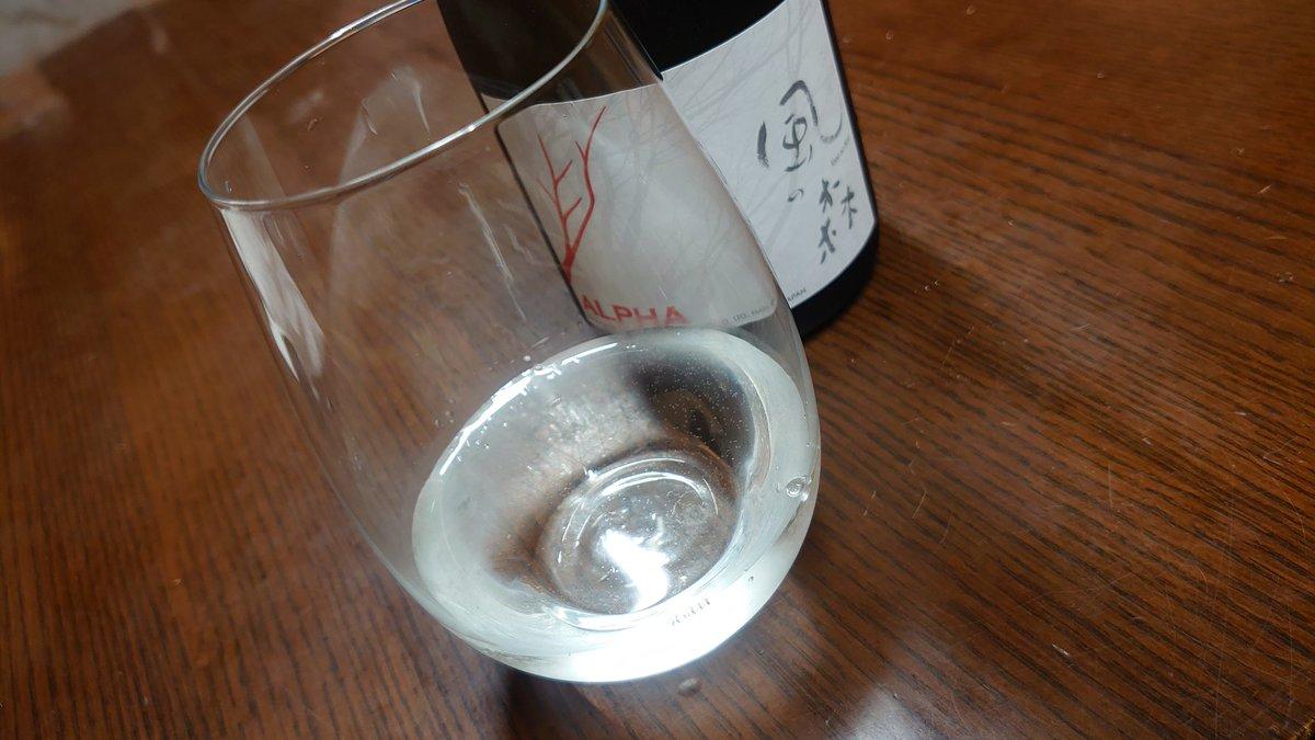 test ツイッターメディア - 久しぶりに日本酒をば。 油長酒造(奈良県)『風の森ALPHA TYPE 1』 舌の上で感じるプチプチ感、さっぱりとした甘味。梨っぽい。 https://t.co/9V8x3u3hwk