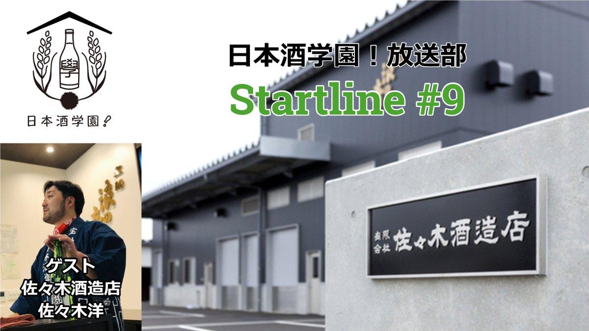 test ツイッターメディア - 【 日本酒学園!  放送部 Startline #9】は宮城県閖上の 佐々木酒造店の佐々木洋さんからお話しを伺いました。  オリンピック中ですが、東北や宮城、そして閖上の復興を思いつつ、日本酒を飲みながら聞いていただけると嬉しいです。   https://t.co/VYPEf41Zho https://t.co/GNC7ksWlTH