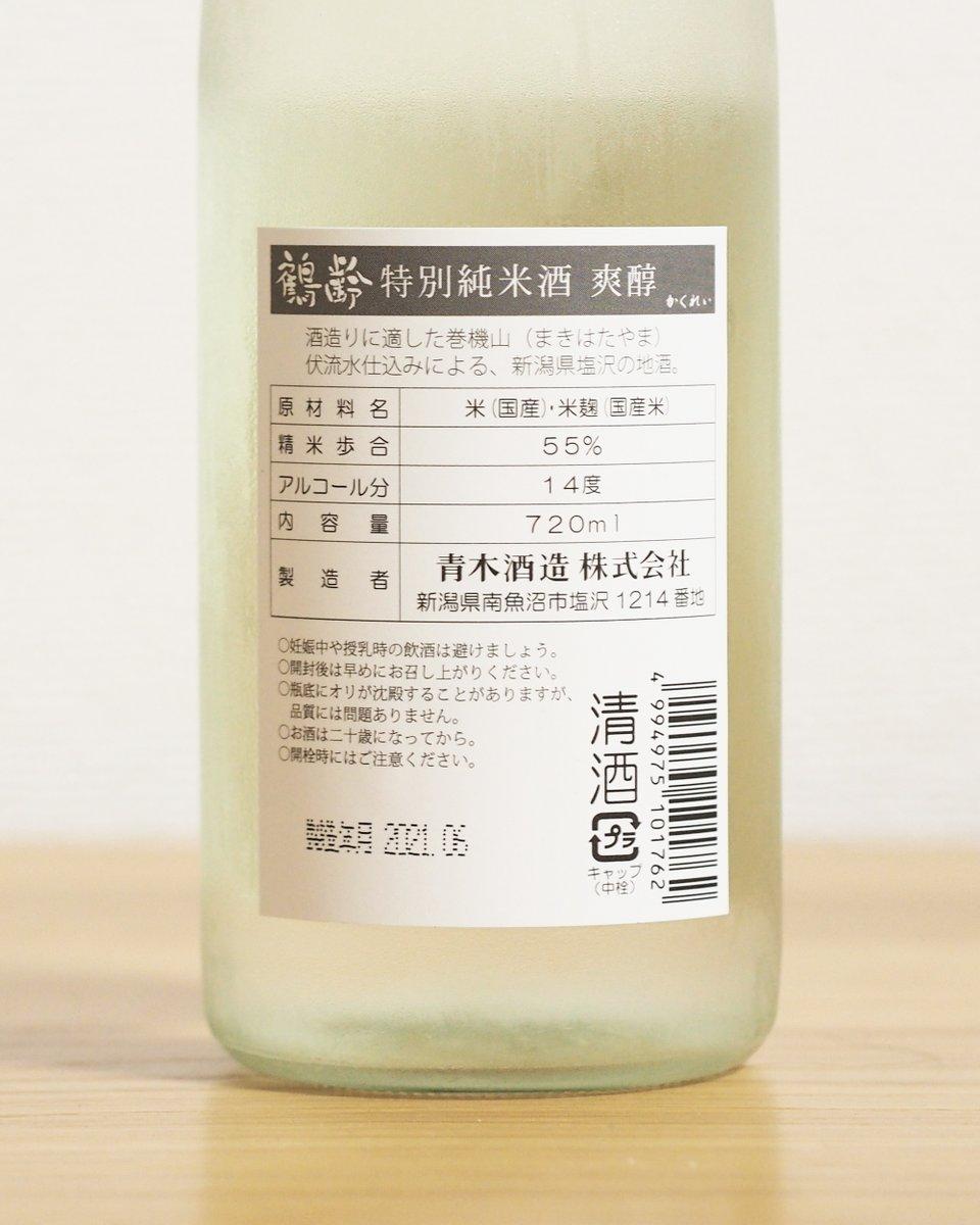 test ツイッターメディア - 青木酒造・鶴齢の夏の限定酒「爽醇」特別純米酒。ぶどうを思わせるみずみずしい香り。やわらかい口当たりに、香りと同様、ぶどうのような芳醇な酸味と甘みがあり、鶴齢らしい旨みを生かしつつも、フレッシュでさわやかな味わい。度数も低めで飲みやすく、暑いこの時期にぴったりでとても美味しい。 https://t.co/0QTGtgy1yu