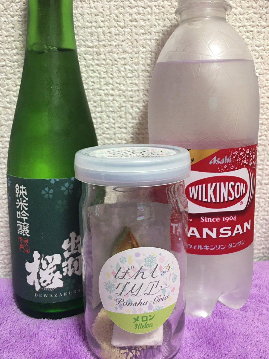 test ツイッターメディア - 明日仕事だけど😜w プレゼントで戴いてた『ぽんしゅグリア』のメロンを嗜む〜🍈  日本酒の中でもフルーティーで飲みやすい出羽桜を炭酸割りでin💕  出羽桜さんそのまま飲んでも美味しいんだけど元がフルーティーだから、メロンの甘みとマッチして日本酒に弱い私でもウキウキで飲めちゃう🥰 https://t.co/TzHUUBimbQ