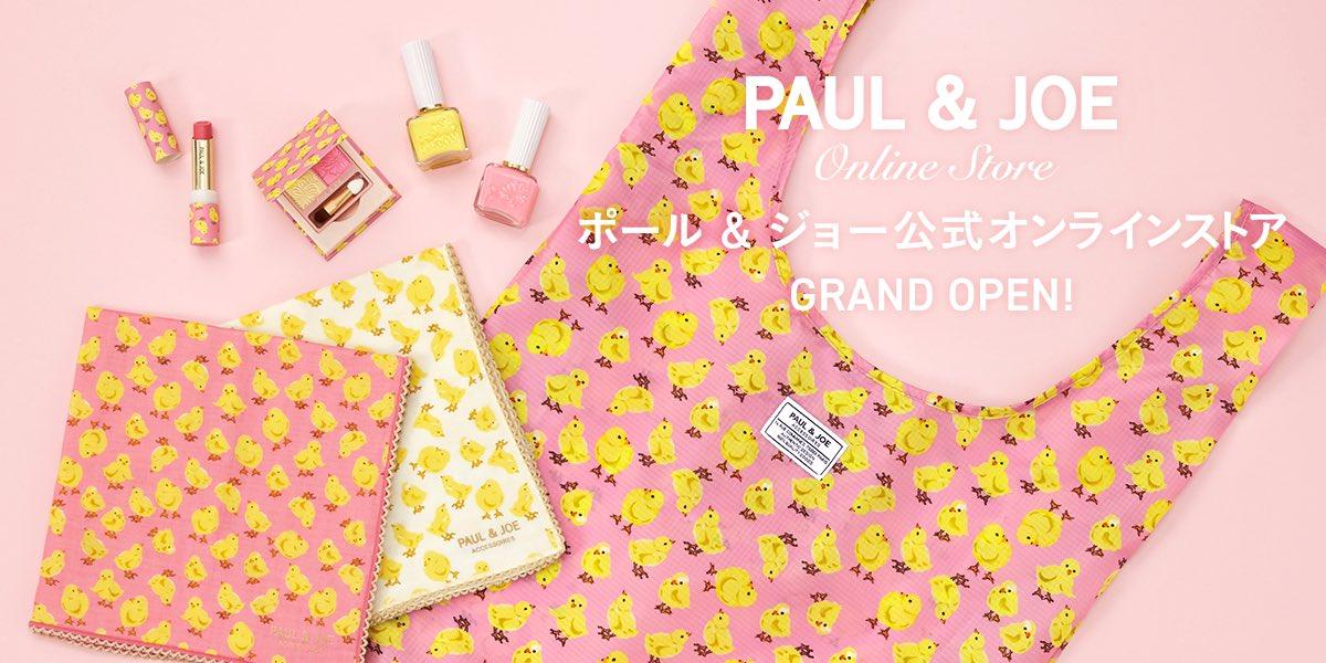 test ツイッターメディア - 【PAUL & JOE公式オンラインストア 8/1(日)GRAND OPEN🐥】  #ポールアンドジョー のコスメと雑貨を取り揃える日本唯一の総合オンラインストアが8/1(日)にオープン! コスメと雑貨がお揃いで 楽しめて、ギフト選びにもぴったり。  OPEN記念SPECIAL企画は 特設ページから🔽 https://t.co/7XkEnXEW5Q https://t.co/mLWVN3sOnt