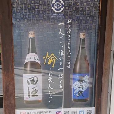 test ツイッターメディア - 2021 西田酒造店のポスター完成✨️ 欲しい〜と思った方は blogをご覧下さい‼️ https://t.co/1TQjEfLlYk 大小2種類のポスターを抽選で差し上げます‼️ 田酒、喜久泉の一升瓶がド〜んと‼️ https://t.co/IDcnWl4Rel