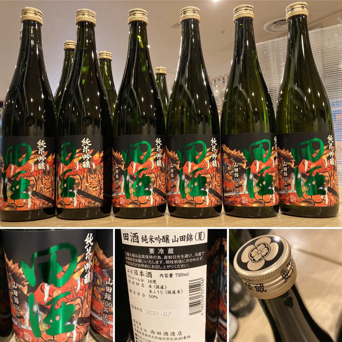 test ツイッターメディア - 青森県の西田酒造店の日本酒  田酒 純米吟醸 山田錦火入れが入荷してきました。  昨年までは生と火入れの2種類が出ていましたが、今期からは火入れのみに変わりました。  精米歩合60% アルコール16度 使用米 山田錦 https://t.co/djsC9KPHIA