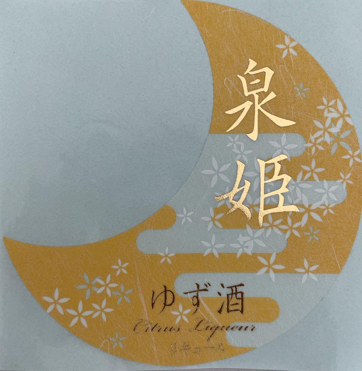 test ツイッターメディア - 泉酒造さんの「ゆず酒 泉姫」のラベルです。透明フイルムタック紙に白と黄色を印刷後、和紙ラミネートした上に箔押しし、月の形に抜いています。 ぜひ拡大して風合いをご覧ください。 #パッケージ印刷 #パッケージデザイン https://t.co/86PkrGlRb9 https://t.co/1rlwTBNxPv