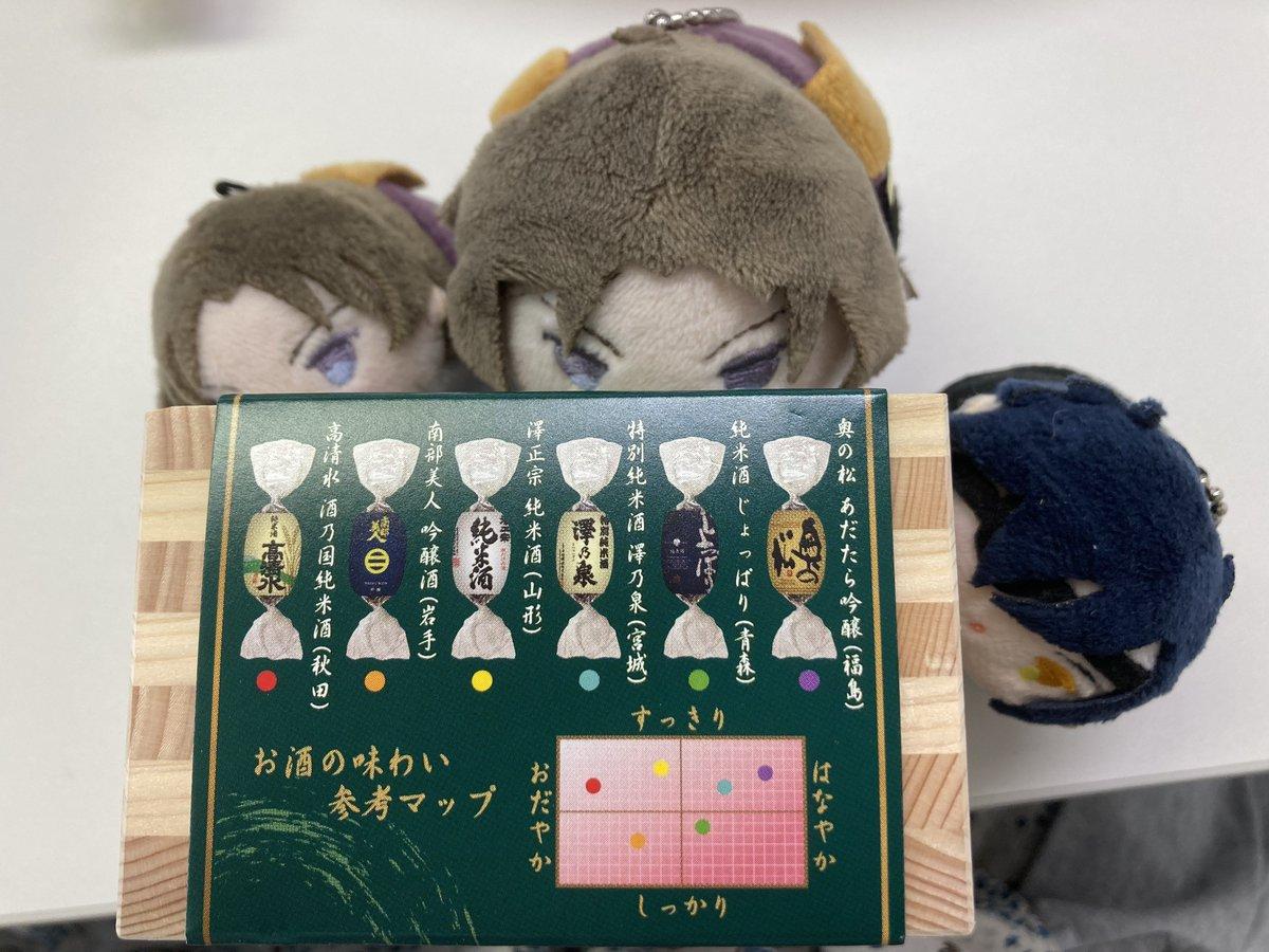 test ツイッターメディア - (´-ω-`)審神者です。今回いただくのは、東北6県の日本酒が入った日本酒入りチョコレートです。 秋田の高清水 酒乃国純米酒 岩手の南部美人 吟醸酒 山形の澤正宗 純米酒 宮城の澤乃泉 特別純米酒 青森のじょっぱり 純米酒 福島の奥の松 あだたら吟醸 味は下の画像の分布図をご参考に! https://t.co/pXSUQuIsSi