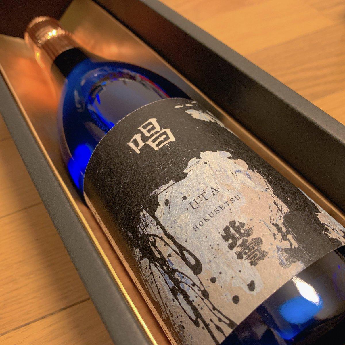 test ツイッターメディア - そしてストレイテナーホリエアツシさんと北雪酒造スペシャルコラボの日本酒『唱』が届いた!美しい・・・🥺🥺 販売店さんにとても親切にしていただきました。ありがとうございます🙇🏾♂️ https://t.co/izFqH1vZyx