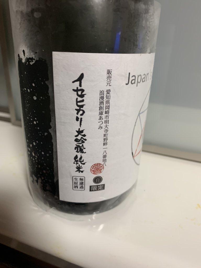 test ツイッターメディア - 今日の一本  イセヒカリとかいう伊勢神宮の神田で発見されたコシヒカリの突然変異種のお米で関谷酒造がつくった純米大吟醸  使ってる米は違うけど味は同じ関谷酒造の蓬莱泉 空と同じような感じ つまりお米ワイン的なフルーティな感じで普通にクソ美味い https://t.co/CP0UVmByz5