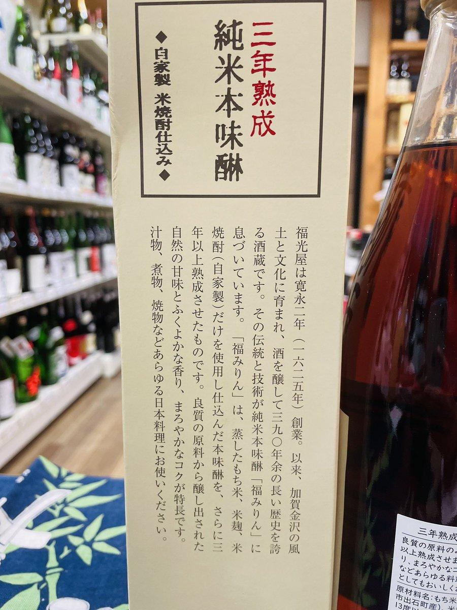 test ツイッターメディア - おうち時間も長くなってきて自分の味に飽きてしまったら、調味料を少し贅沢にして料亭のような味にしてみませんか✨ 調味料をを変えるだけで、いつもと違って料理がとても気品ある味になります🥰  福光屋 福みりん 三年熟成(石川県)  入荷しておりますので是非🥳✨ https://t.co/mSkYRBh3Sr