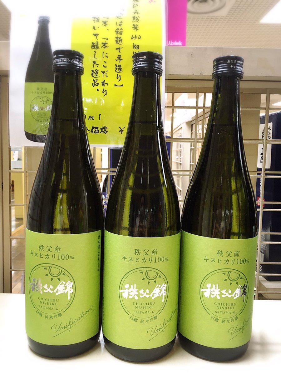 test ツイッターメディア - 秩父錦さんのCRAFT SAKEシリーズ入荷しています🍶こちらのシリーズはタンク1本を1人の蔵人さんが仕込んだものです。 秩父産のお米と埼玉県の酵母を使った度数低めのお酒です。果物のような香りと酸味で、白ワインのように楽しめます☺️1,300本限定販売なので試したい方はお早めに☺️ #秩父 #地場産 https://t.co/rdWSxGzmPF