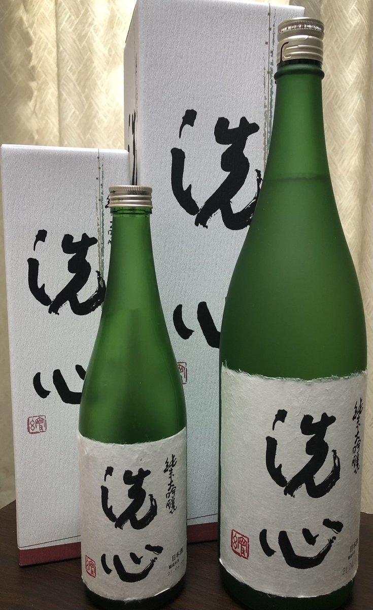 test ツイッターメディア - 新潟で好きになった日本酒  純米大吟醸は 720mlサイズで飲み切るのが ベストなのだろうけど  箱のインパクトにやられて 一升瓶サイズも買ってみた  #洗心 #朝日酒造 #今回は尊敬する奥様の方へサーモン塩辛を送ってみた https://t.co/4d9tXUtUbc