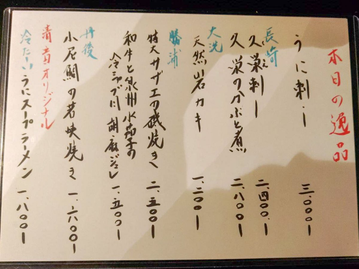 test ツイッターメディア - こんにちは。#西麻布清音 です。 今週のお知らせです! 【日本酒:新入荷情報】 ・新政No6 ・ゆきの美人 ・飛露喜 ・北雪YK35  【本日の逸品】 ・うに刺し ・天然岩かき ・冷たいうにスープラーメン  など 皆様のご来店お待ちしております。 #雲丹 #うに #日本酒 #和食 #居酒屋 https://t.co/smtF0y8CcO