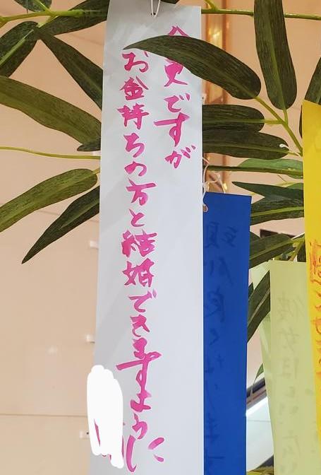 test ツイッターメディア - 浅間酒造観光センターに七夕飾りがありました😇  ここで、子供の願い事と大人の願い事を比較してみましょう😇 https://t.co/VD1dmOSNAS