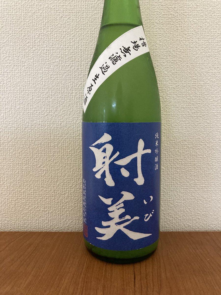 test ツイッターメディア - 射美 純米吟醸 槽場無濾過生原酒  おりもあり、お米の味がしっかりします。  #日本酒 #射美 https://t.co/iHQ1FyInt0
