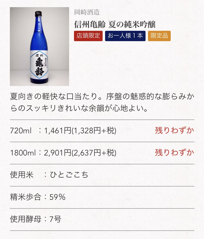 test ツイッターメディア - 信州亀齢・夏の純米吟醸 清水屋さんでまもなく品切れ予報😑 https://t.co/tRorUFIp1n