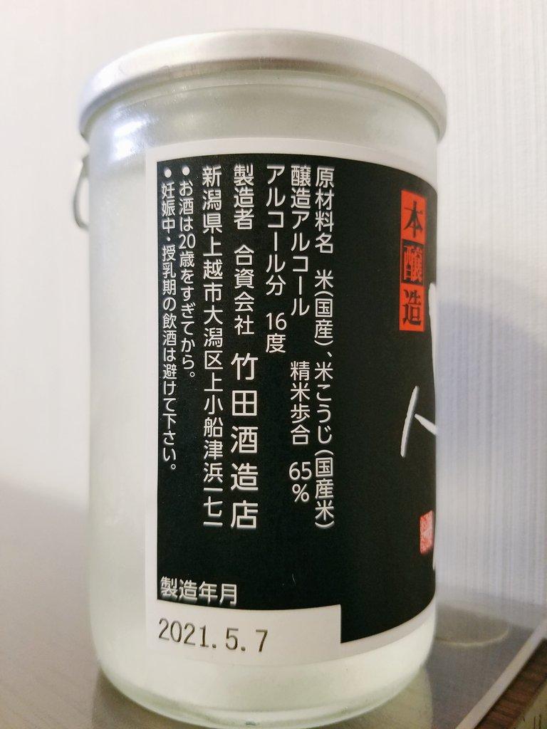 test ツイッターメディア - 本日もカンパイ🍻 上越市の竹田酒造店さんのかたふね本醸造ワンカップです。 一口目少し甘味を感じましたが、本醸造らしいキレでスッキリいけます。 今日は汗をかきまくったのでちょうどイイ!一瞬でなくなりました。 #ツイッター晩酌部  #Twitter晩酌部 #新潟日本酒  #かたふね https://t.co/XwWQ1PHx0m