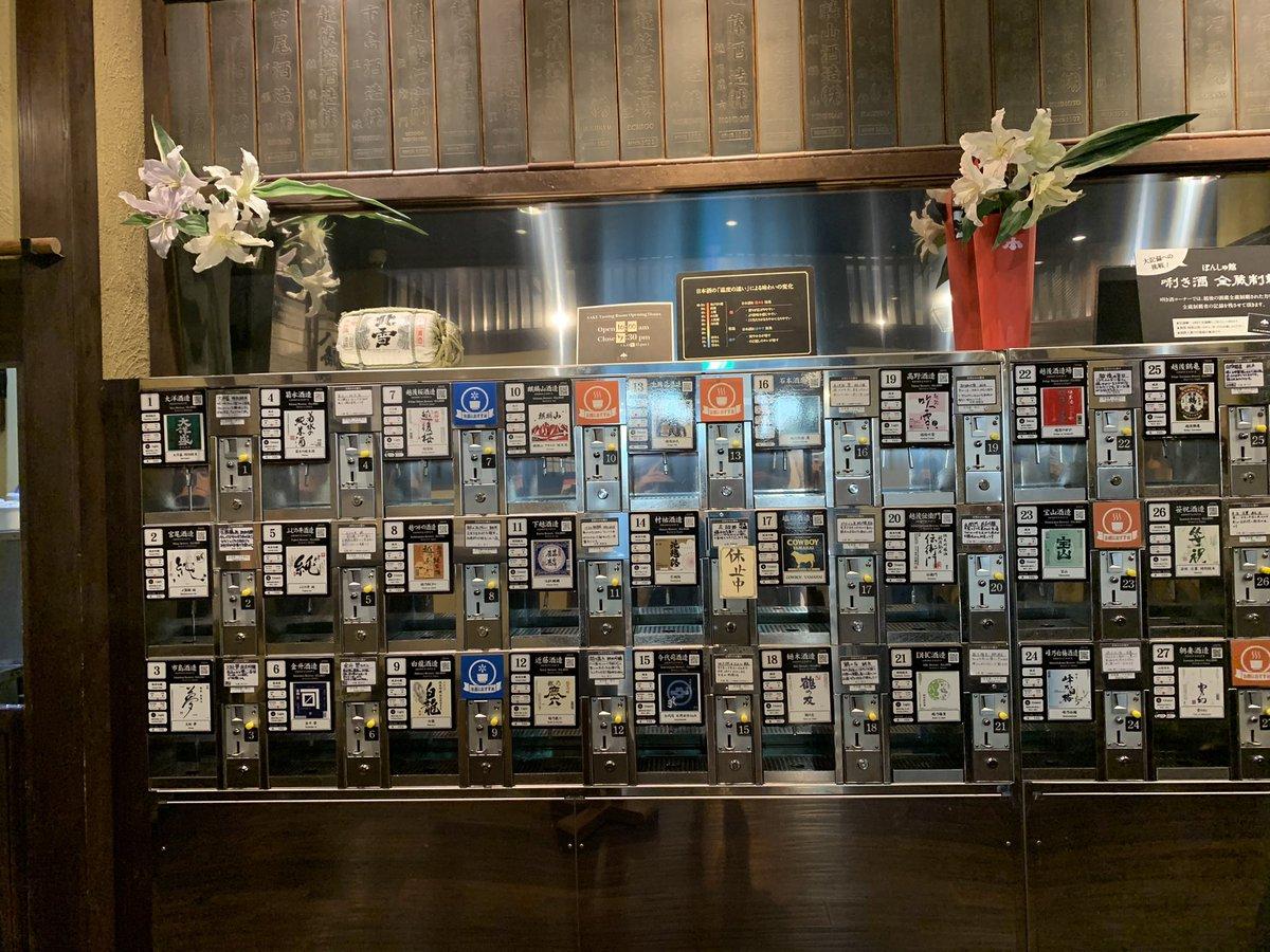 test ツイッターメディア - 新潟で日本酒🍶  〆張鶴 200年の伝統、精米歩合30% ブルーとプラチナは袋取り雫酒 めちゃくちゃおいしかった✨ 幻のお酒らしい(*(*/。≧∀)/💕 30mlで1杯2000円とか、、  越後のお酒ミュージアムぽんしゅ館では、ガチャガチャみたいにコインいれると日本酒がでてきてたのしかったー! https://t.co/W8M4JbfmVQ