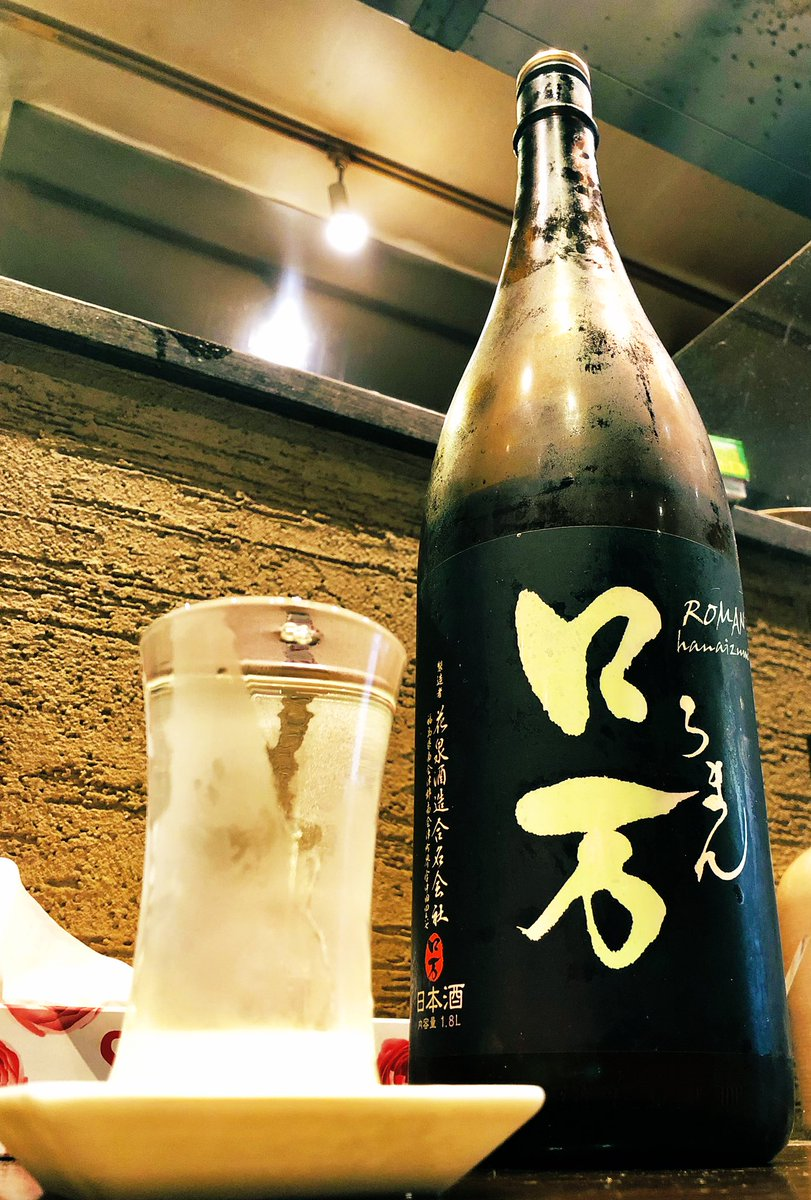 "test ツイッターメディア - 【7/11以前の訪問】 #日本酒 #地酒 #冷酒 #黒岩酒 花泉酒造合名会社「ロ万 純米大吟醸 原酒一回火入れ」 ""もち米四段仕込み""。何しろ精米歩合35%なので上品で洗練された味わい。その中にももち米の甘味がしっかり存在しているのがわかる気がします。秋葉原「きんぼし」(.@hizobakuren)さんにて。 https://t.co/eubPorNftO"