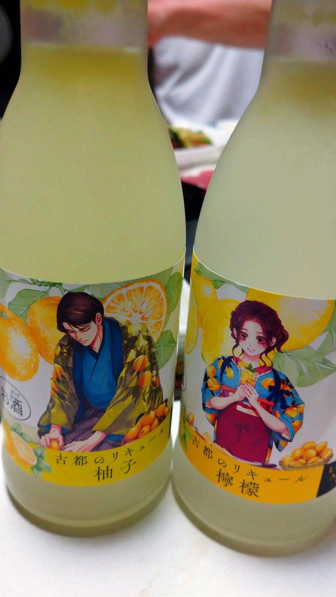 test ツイッターメディア - 佐々木酒造さんの柚子と檸檬のリキュール😌。 https://t.co/t2HjRkcP8P